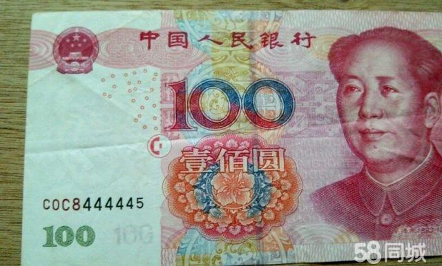 深圳二手钱币/票证  特式号码人民币七乘新,有意250元一张 联系我时
