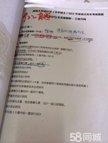深圳大学艺术设计考研权威资料保证考上