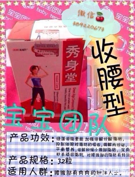 秀身堂瘦身美肤产品,月瘦10-20斤,通过国家食品安全v产品,不是减肥药香港轻断食果汁品牌图片