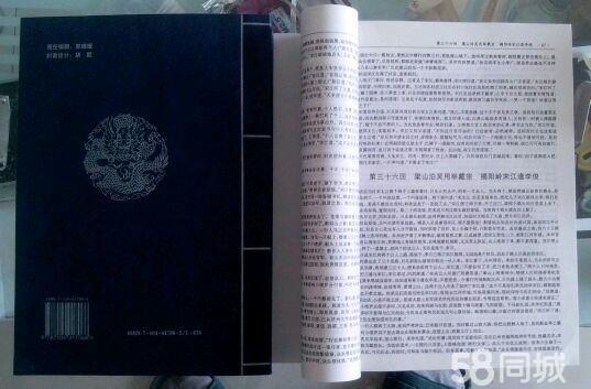 书籍红楼梦水浒传三国演义西游记四大名著