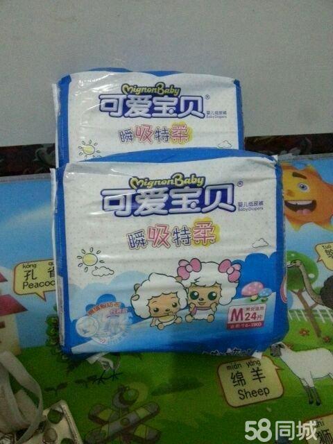 【图】可爱宝贝纸尿裤m码