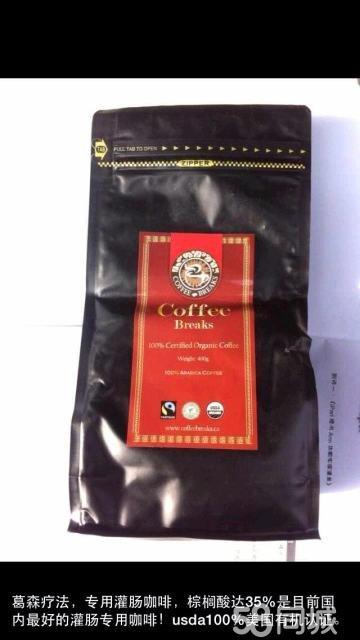 咖啡灌肠-------葛森疗法