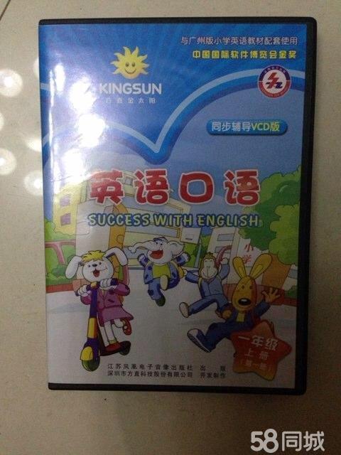 【图】广州小学一年级英语口语vcd