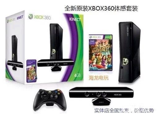 【图】出售Xbox360双45型号。 - 越秀东华路数