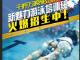 儿童及成人游泳培训火爆招生了!!!