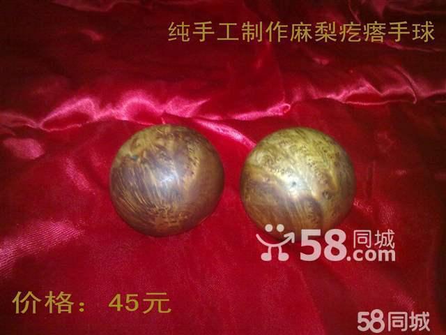 【图】民间纯手工制作麻梨疙瘩树根制作手球