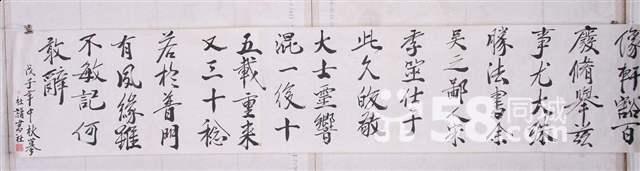 【图】毛笔楷书书法作品欣赏--一位讲师三十多年的