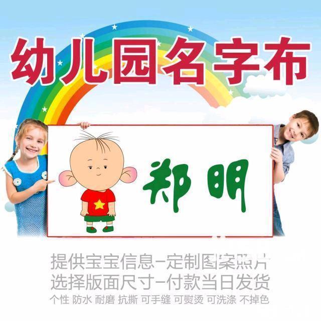 名字贴幼儿园宝宝入园入托姓名条姓名贴儿童卡通异形