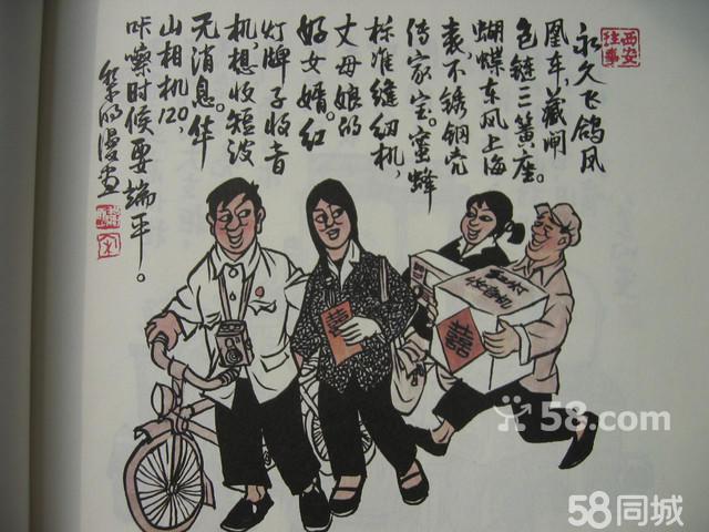 水墨人文漫画中国画手绘漫画《西安往事》宋黎明书画