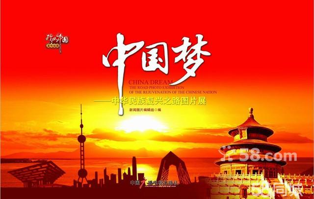 """实现""""中国梦""""的路径,中外之梦"""