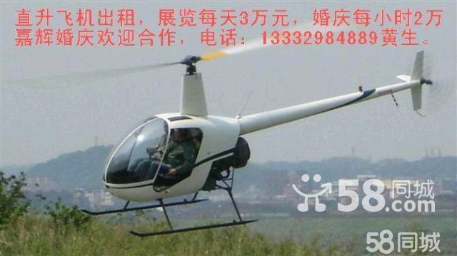 嘉辉出租直升飞机新款奔驰宝马劳斯莱斯幻影兰博基尼