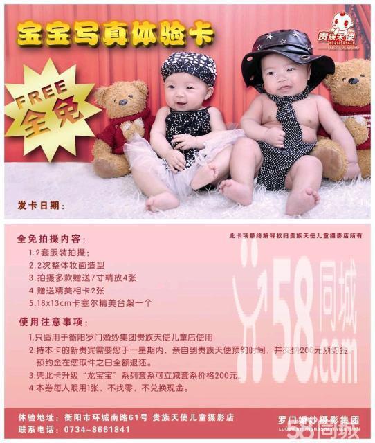 贵族天使儿童摄影龙宝宝系列活动卡发布啦
