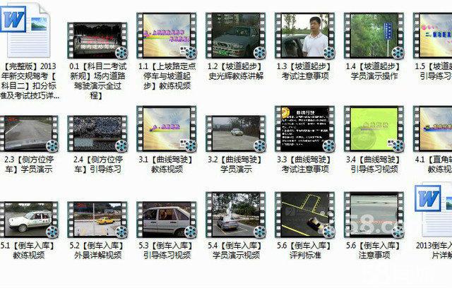 【图】科目一 科目二 科目三考试资料模拟驾驶软件
