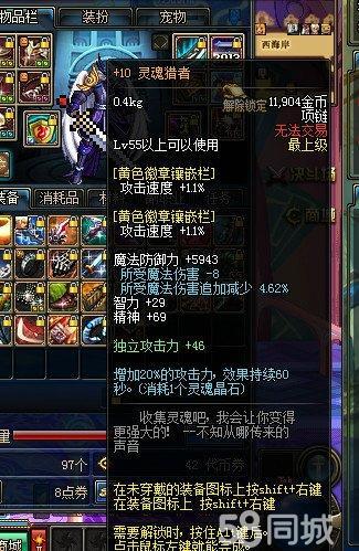 【图】出售83修罗(天帝)PK装备 全防御 装备 急