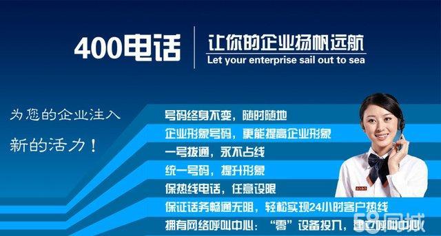 【图】企业400业务受理|电信无线座机商话|企