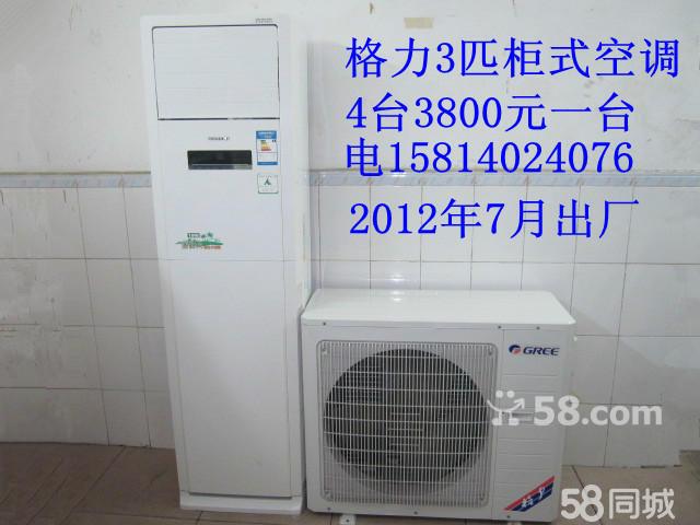 【图】格力3匹清新风柜式空调转让 - 福田下梅