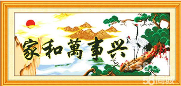【图】纯手工十字绣家和万事兴(鹤寿延年)