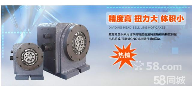 【图】洗脸分度盘度盘分数控-石碣二手设备热销防水机图片