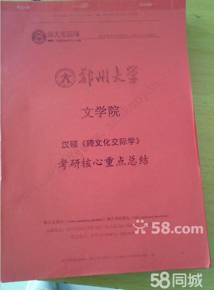 【图】郑大汉硕考研笔记 - 川汇图书\/音像\/软件