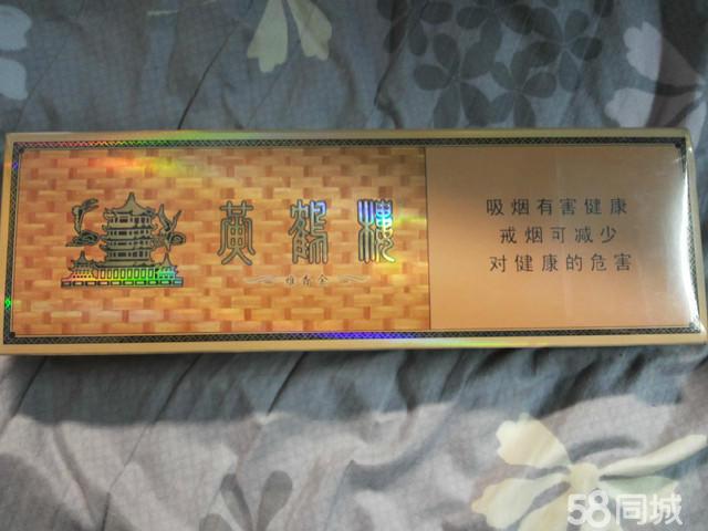 黄鹤楼香烟条价格表图 高清图片