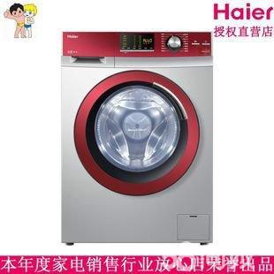 海尔全自动滚筒洗衣机
