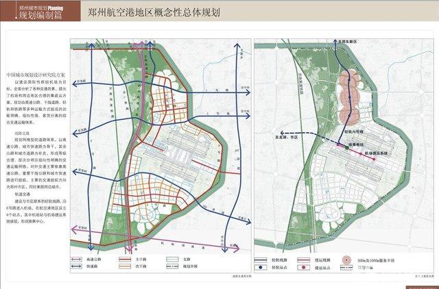 从新郑航空港区如何到郑州市火车站