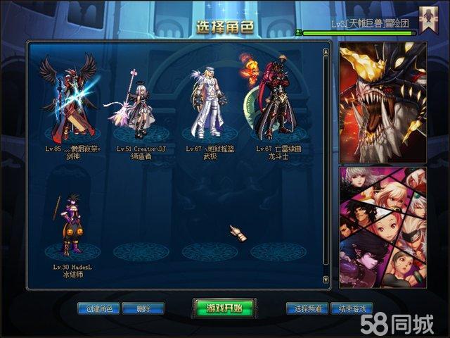 【图】dnf华北一区天空剑神13的极品装备站街1w2攻4图片