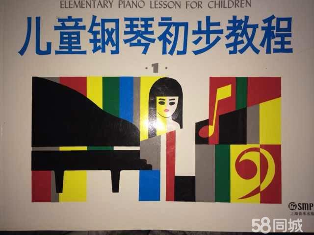 《儿童钢琴初步教程》第一册图片