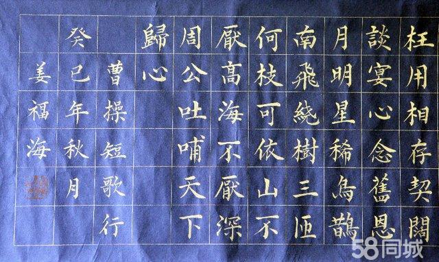 【图】书法家姜福海楷书作品-崇文崇文门艺