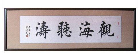 【图】专业装裱书画字画十字绣配框相框油画酒店装饰
