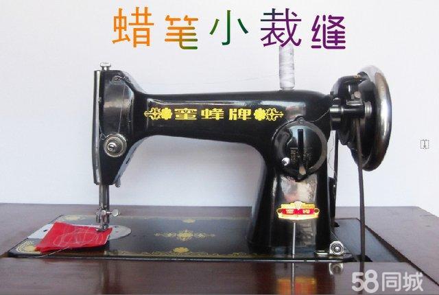 【图】北京缝纫机 老式缝纫机