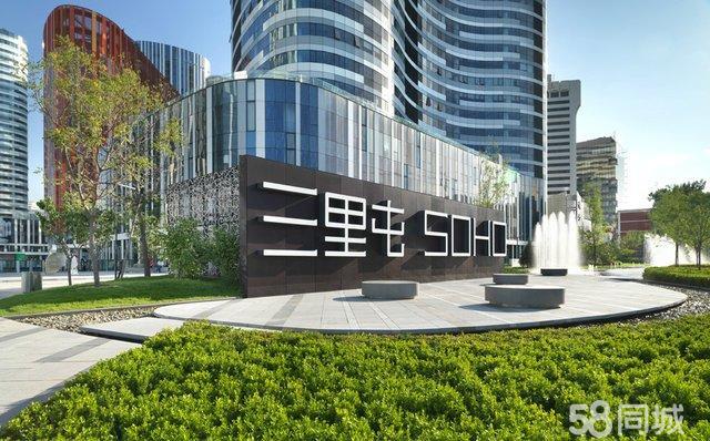 【图】开发商直售:三里屯soho顶级景观大三居