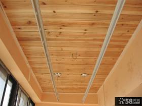 阳台家居桑拿板吊顶效果图片
