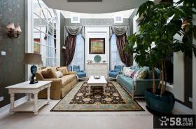 美欧风格客厅装修效果图
