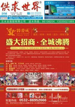 青岛开发区供求世界专业dm报纸广告