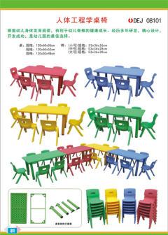 广州幼儿园教玩具/组合滑梯/课桌椅/一站式采购