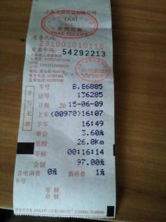 谁有湖南株洲出租车手撕发票