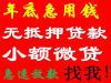 济南正规银行房产抵押月息4.5厘押本不押车8.9厘
