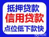 南京无抵押贷款,快速下款,车辆房屋抵押、质押贷款