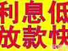 江苏无抵押贷款 企业贷款 车辆抵押贷 利息超低