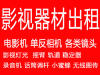 泉州晋江石狮佳能5d4配佳能大三元镜优惠出租