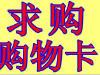 南京佳信求购名酒、邮票纪念钞、苏果卡金鹰卡95折等