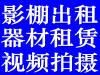 上海摄影摄像 影棚出租 租赁 租摄影棚 摄影棚出租