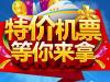 特价机票查询 春节往返程机票预订 申请机位