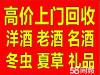 礼品回收北京高价回收茅台五粮液洋酒红酒黄金冬虫夏草茅台酒等