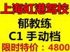 上海驾校哪个好 上海教练直接招生