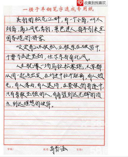 写好钢笔字的巧 钢笔字写字巧 钢笔字练习模板 钢笔字帖