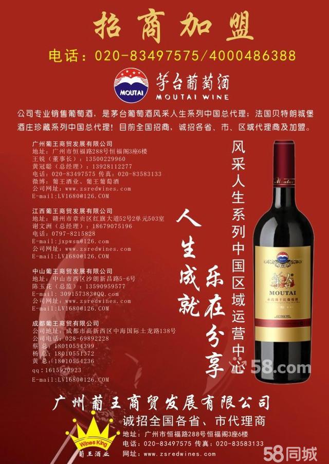 茅台葡萄酒招商加盟
