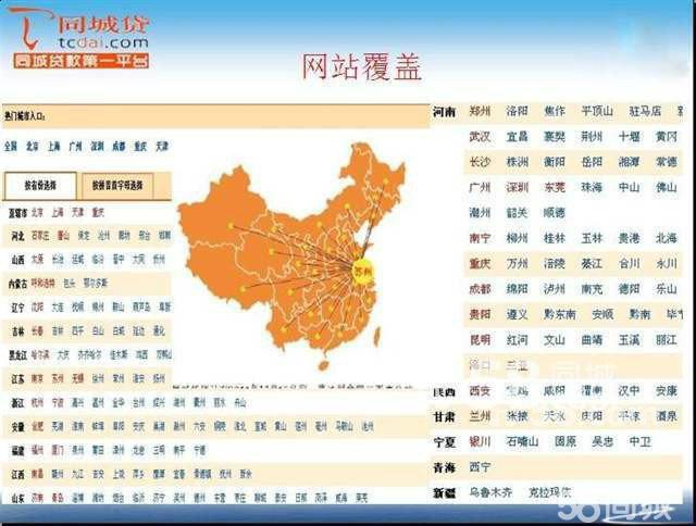同城 加盟/同城贷诚招许昌代理加盟商全国300家连锁品牌