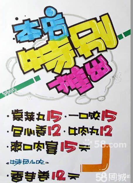 电信pop海报设计图片 pop海报手绘pop海报设计